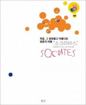 La Mort du divin Socrate - Cobook